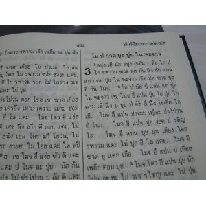 Lawa New Testament / For Lawa People / Lawa (Lao: ?????, Thai: ????? or ?????) are an ethnic group in Laos (where they are considered among the Lao Theung) and northern Thailand  $27.99