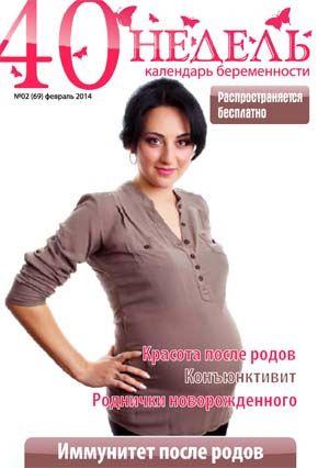 40 недель. Календарь беременности № 2 (февраль 2014)