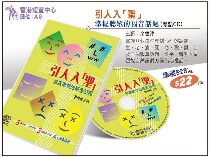 引人入「聖」-掌握聽眾的福音話題|香港基督徒短期宣教訓練中心聯展推介(攤位:A6) http://www.hkstm.org.hk