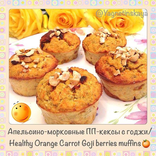Апельсино-морковные диетические кексы с годжи/ Healthy Orange Carrot Goji berries muffins - диетические кексы / диетические кейки - Полезные рецепты - Правильное питание или как правильно похудеть