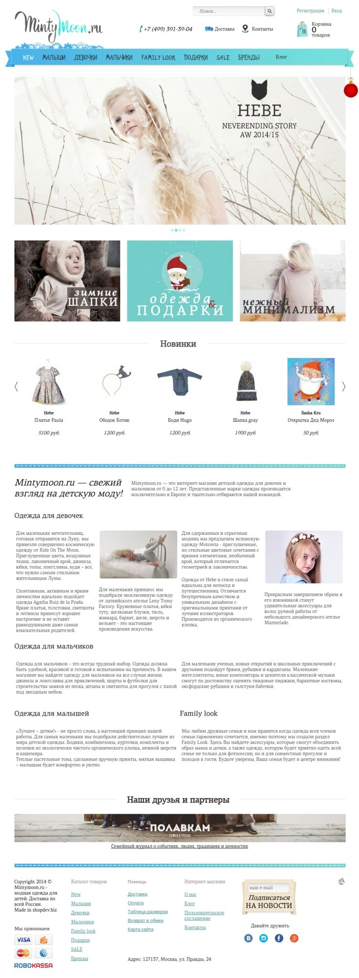 Online children clothing store. Ecommerce PHP,CSS,HTML,OpenCart,JavaScript,AJAX,jQuery,Ecommerce Platform Development Online children clothing store. Unique design. Filter system directory. More than 20 payment methods. Modules that increase the average check at the store. Modules that help to beat the competition. Modules to facilitate selection of goods and increase the convenience of the site. Sales promotion. Modules for repeat sales.  #webdesign #web #digital #store #shop