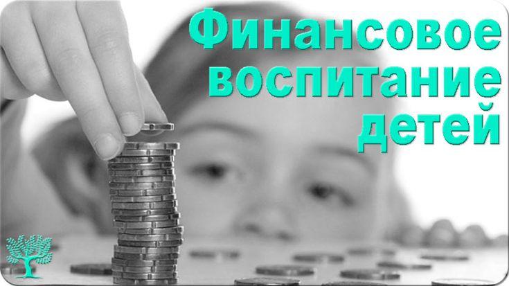 Статья о финансовом воспитании детей поможет родителям разобраться с вопросом денег, карманных денег и финансовой культуры ребенка.