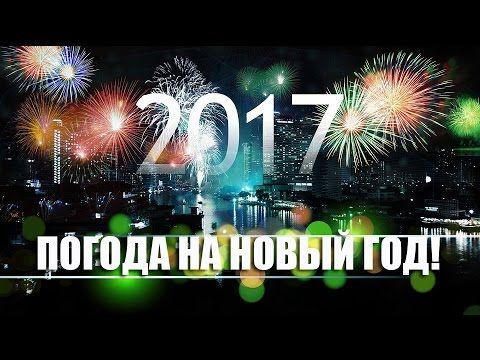 ПРОГНОЗ ПОГОДЫ НА НОВЫЙ ГОД Москва Санкт Петербург Новосибирск Екатеринб...