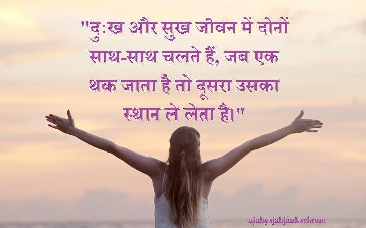 Happyquotes and whatsapp status about life and happiness images sayings in Hindi किसी कारण वश खुश होना एक दूसरे तरह का दुःख है क्योंकि कारण कभी भी हमसे छीन