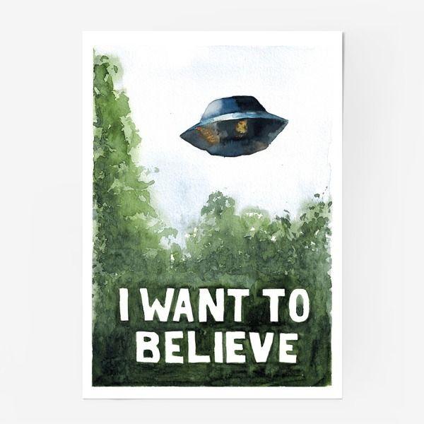 Постер Акварельный плакат I Want to Believe Секретные материалы X-Files Ufo НЛО, Автор: Екатерина Иванова, Цена: 440 р.