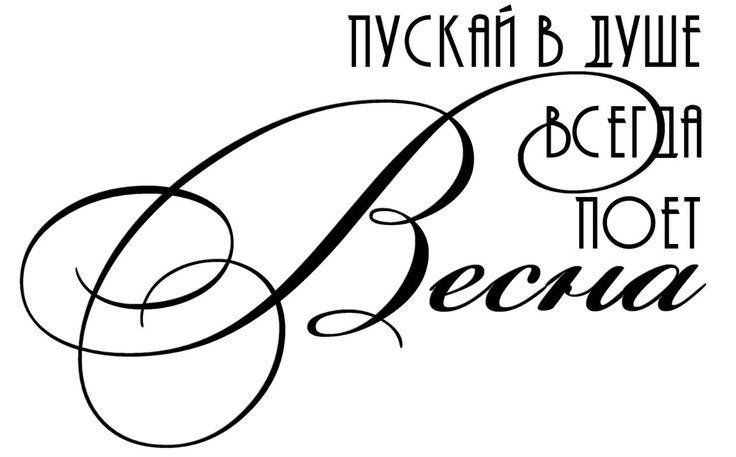 Красивые надписи, штампы для скрапбукинга – 341 фотография | ВКонтакте