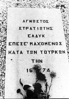 16η Αυγούστου 1974. Η μάχη της ΕΛΔΥΚ. Η τελευταία μάχη της Κύπρου.