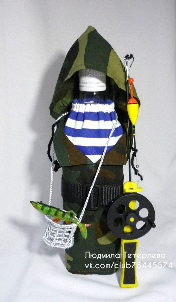 Съемный костюм на бутылку с рыбой, с настоящей удочкой, поплавком и, конечно же крючком.