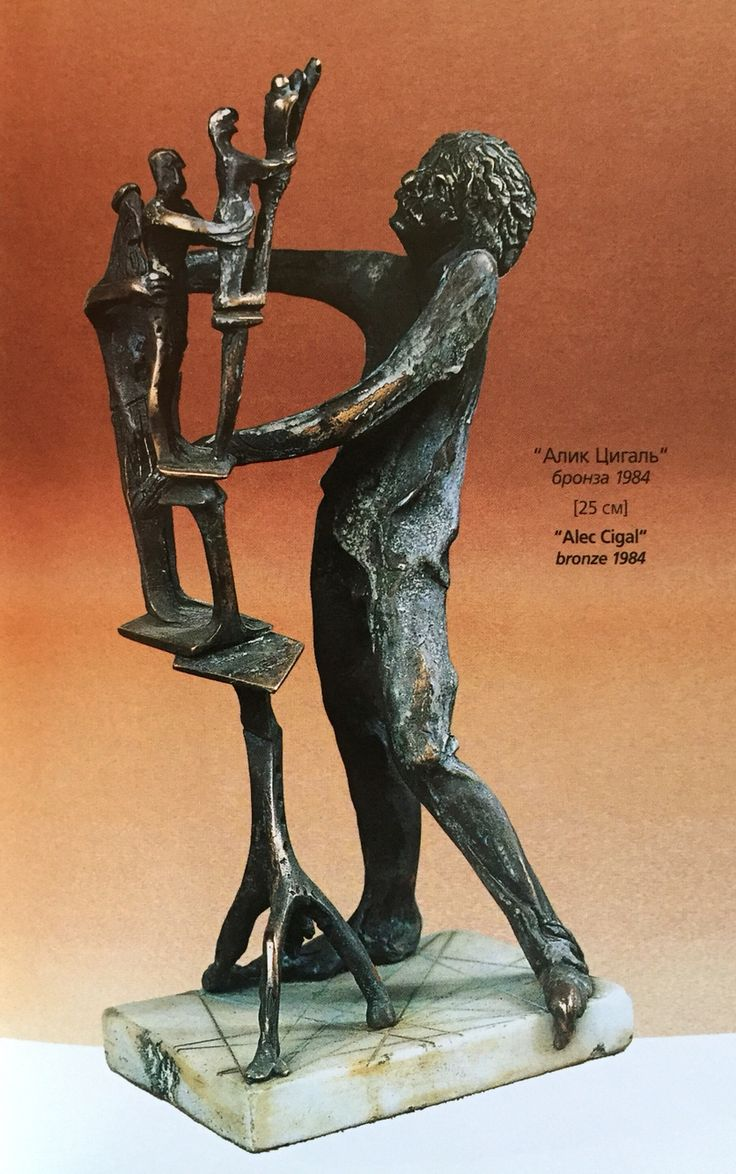 "Дмитрий Тугаринов "" Алик Цигаль "" бронза  1984 Dmitriy Tugarinov "" Alic Cigal"" bronze 1984"