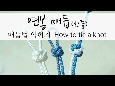 [knot] How to tie a knot 組紐 結び方 가락지 매듭 - YouTube