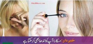main maskra use Karen us k baad bucha hua maskara phenk dain. Beware Reapplied Mascara Can Make You Blind.