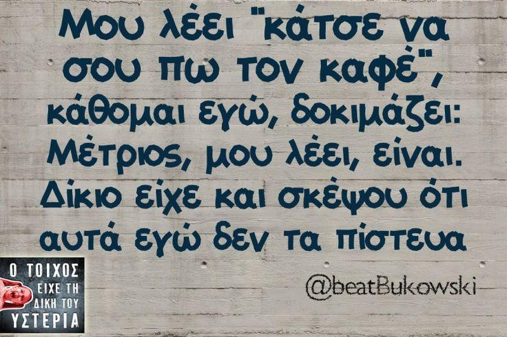"""Μου λέει """"κάτσε... - Ο τοίχος είχε τη δική του υστερία – Caption: @beatBukowski Κι άλλο κι άλλο: Μη φωνάζεις ρε φίλε… -Πώς τη λένε… Όλοι στο μετρό με κοιτάνε… Με τόση πλύση εγκεφάλου… Εγώ μιλάω σε αγνώστους… Από τη λίστα των πραγμάτων που ήθελα να κάνω Εδώ απέναντι ένας πήδηξε απ"""" το μπαλκόνι -Πόσο χρονών είσαι; -30 και κάτι"""