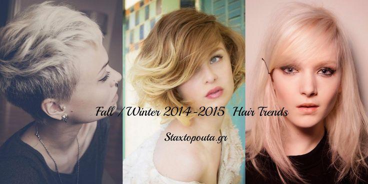 ΟΙ TOP ΤΑΣΕΙΣ ΣΕ ΚΟΥΡΕΜΑΤΑ ΚΑΙ ΣΤΥΛ ΜΑΛΛΙΩΝ ΓΙΑ ΤΟ ΦΘΙΝΟΠΩΡΟ / ΧΕΙΜΩΝΑ 2014 - 2015 ~ staxtopouta #hairtrens #hair