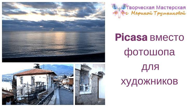 picasa вместо фотошопа для художников
