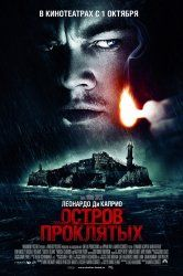 С Ди Каприо много фильмов хороших, этот один из любимых Смотреть Остров проклятых онлайн в HD качестве 720p
