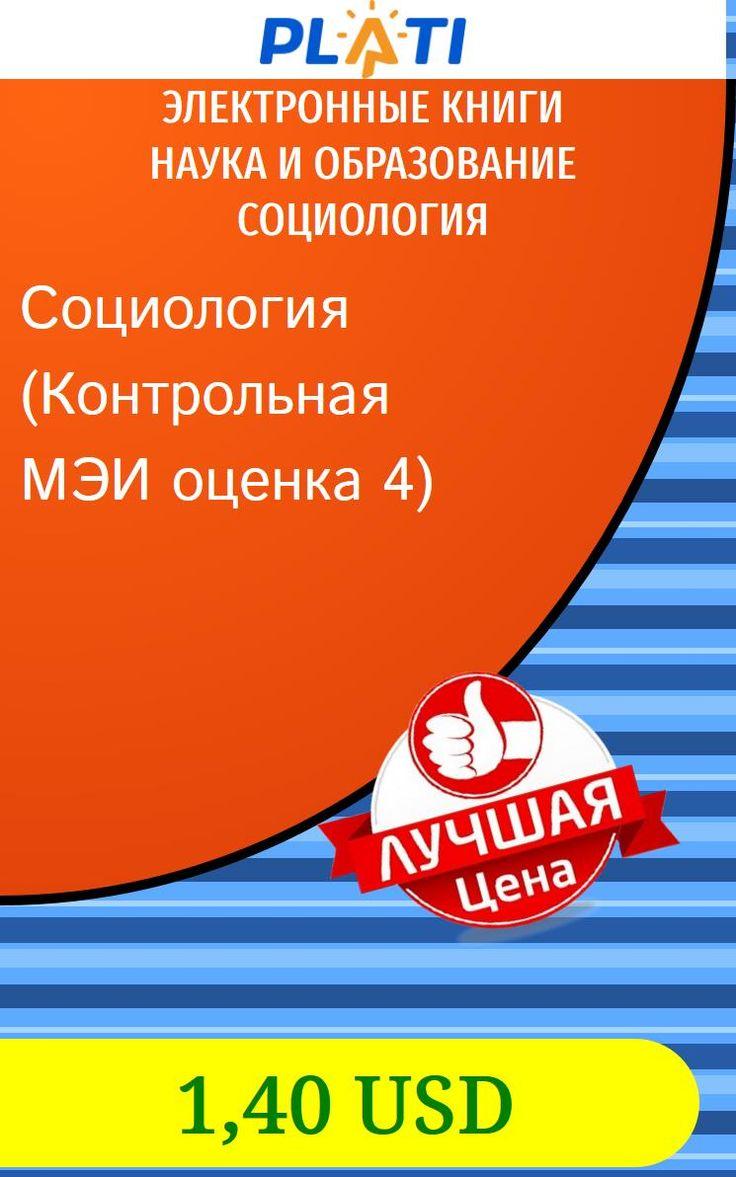 Социология (Контрольная МЭИ оценка 4) Электронные книги Наука и образование Социология