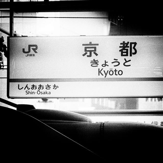 京都駅 by sunnywinds*, via Flickr