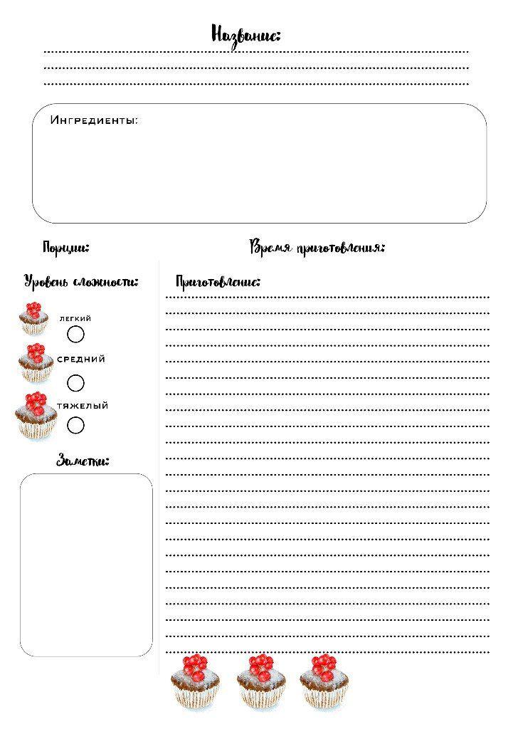 Странички для кулинарной книги, картинки, теги – 286 фотографий