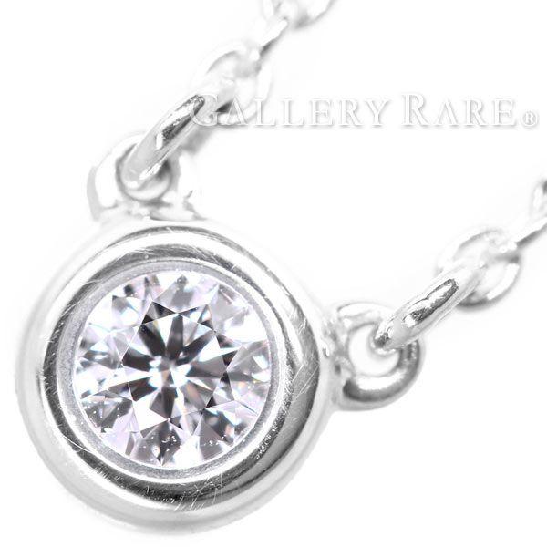 ティファニー ネックレス エルサ・ペレッティ バイザヤード ダイヤモンド 0.05ct Tiffany&Co. シルバー925 SV925 ジュエリー ペンダント