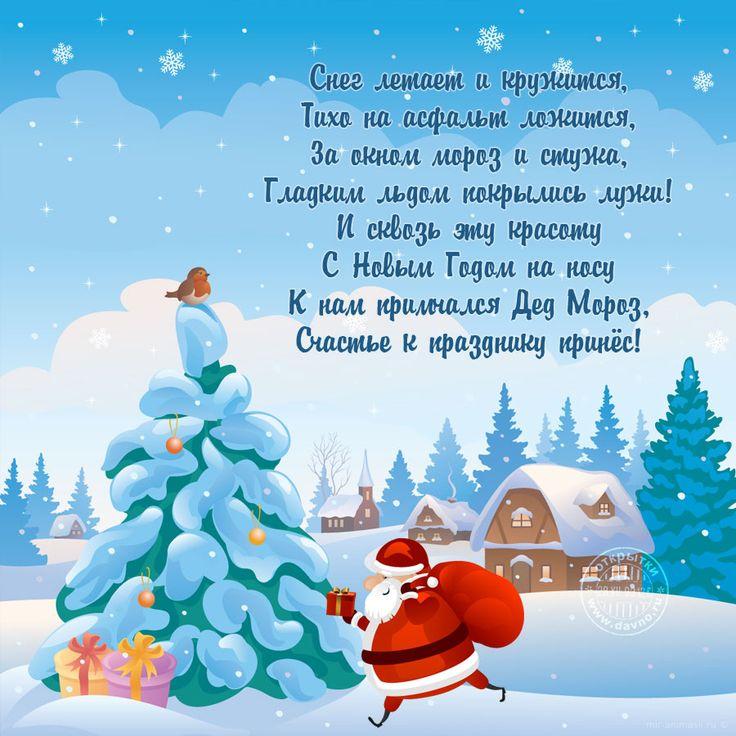 Микки маус, стихи про новый год на открытку
