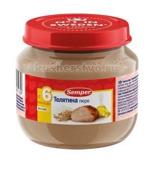 Semper Пюре Телятина с 6 мес.  — 115р. -------------------------  Semper Пюре Телятина идеально подходят для введения мясного прикорма в рацион Вашего малыша.  Особенности: Пюре гомогенизированное, т.е. по консистенции оно не отличается от уже привычных для малыша овощных пюре  Нежный вкус, сочность и отличная усвояемость — далеко не все ценные свойства телятины Главным достоинством является минеральный состав мяса, богатого калием, магнием, фосфором и железом. Белки телятины прекрасно…