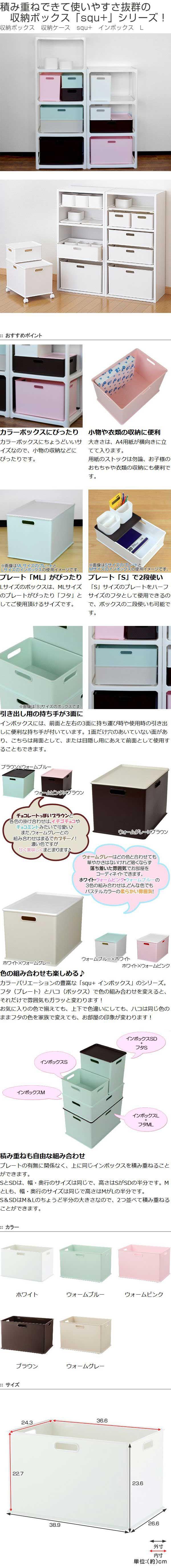 【ポイント最大24倍】。収納ボックス 収納ケース squ+ インボックス L ( 収納 カラーボックス インナーボックス 横置き おもちゃ箱 プラスチック コンテナ 積み重ね スタッキング 小物入れ インナーケース 小物収納 小物 )