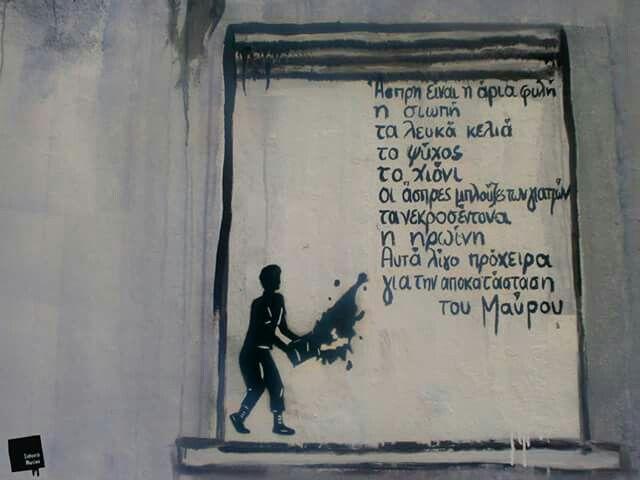 Κάτι λίγο για τη μνήμη.. Κατερίνα Γώγου 1/6/1940 - 3/10/1993 Αθήνα, Πολυτεχνείο - Οκτώβριος 2015 #athens #streetart #wallart #polytexneio Άσπρη είναι η αρία φυλή η σιωπή τα λευκά κελιά το ψύχος το χιόνι οι άσπρες μπλούζες των γιατρών τα νεκροσέντονα η ηρωίνη. Αυτά λίγο πρόχειρα για την αποκατάσταση του μαύρου. (Κατερίνα Γώγου) https://www.youtube.com/watch?v=ddlu76GV7Ro