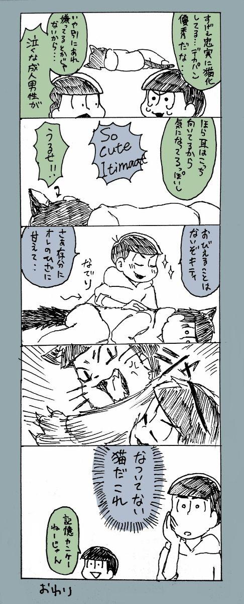 十四松の男心 + α [8]