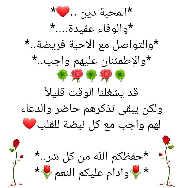 Pin By Khalida Bouhadjer On صباح الخير Friends Quotes Words Morning Images