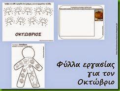 Δραστηριότητες, παιδαγωγικό και εποπτικό υλικό για το Νηπιαγωγείο & το Δημοτικό: Οκτώβριος στο Νηπιαγωγείο: φύλλα εργασίας για τον ...