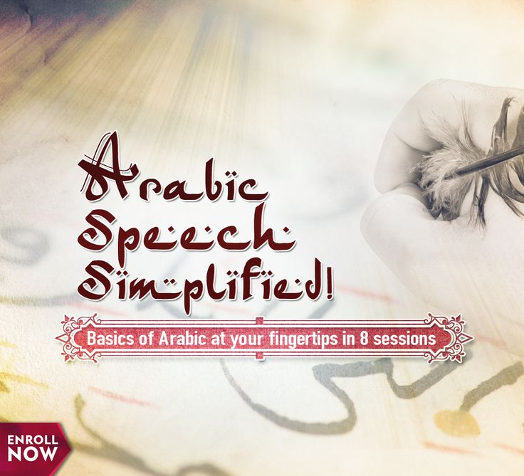 Arabic Speech Simplified is a brand new FREE course aimed at helping Muslims get an understanding over basic Arabic grammar, in turn helping them have a command over Arabic that's commonly used in everyday scenarios.