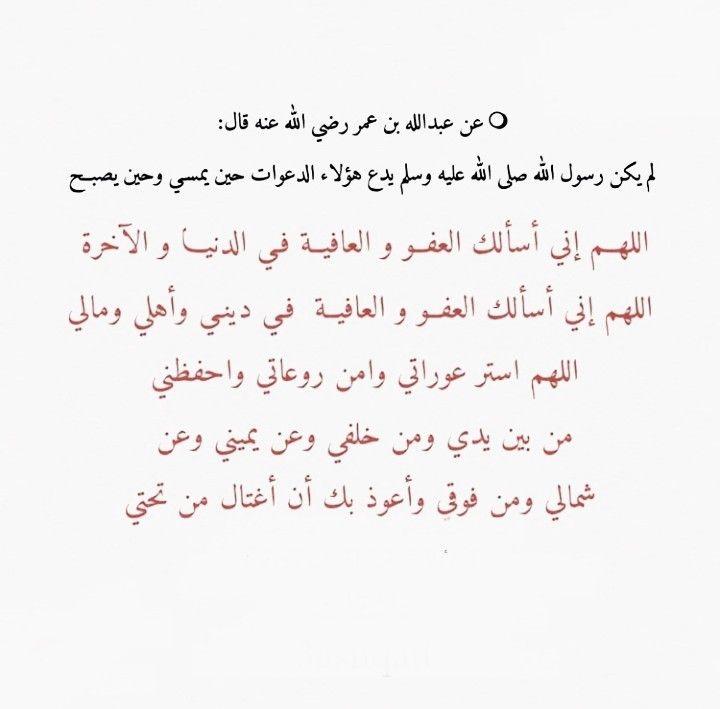Pin By Bee Tube On ادعية Math Arabic Calligraphy Calligraphy
