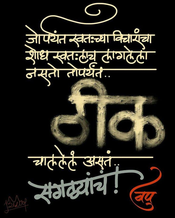 Pin by Leena Patil on Marathi Marathi quotes, Marathi