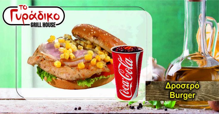 Δροσερό burger χωρίς δεύτερη σκέψη....επειδή ακόμα είναι καλοκαίρι!