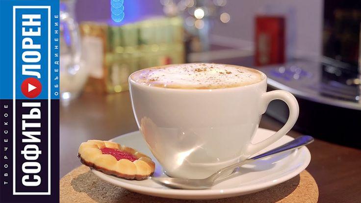 Настоящий кофе: Капучино (Cappuccino) | Вадим Кофеварофф.
