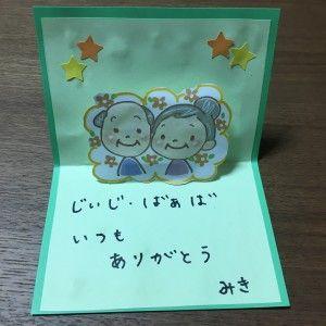 敬老の日のカードを手作りで!幼稚園でも作れる簡単なもの   主婦の気になるアレコレ