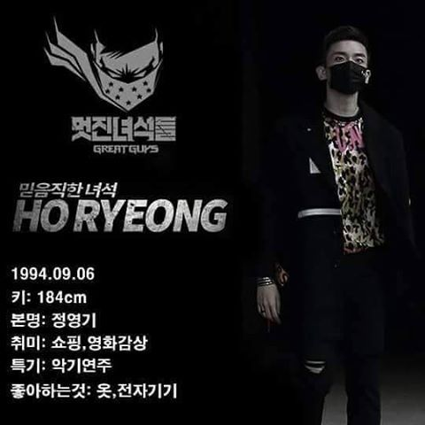 Profile of #Horyeong Horyeong : •Date of Birth : September 6, 1994 •Size : 184 cm •Real name : Jeong Yeongi •Hobbies : Shopping, watch movies •Specialty : Playing musical instruments •What he likes : Clothes, electronic devices  Cr : @dna_ent_official  #GreatGuys #kpop #kpopnews #debut  ALL CAPTION CREDIT TO @great_guys__news