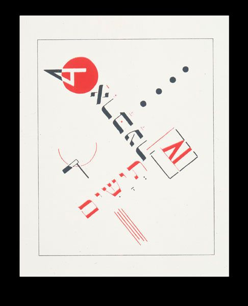 Affiche, El Lissitzky, 1922