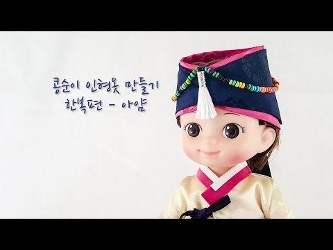 콩순이 인형옷 만들기 한복편-치마(양면테이프로 인형옷 만들기)How to make Babydoll Clothes-Korean Traditional Skirt - YouTube