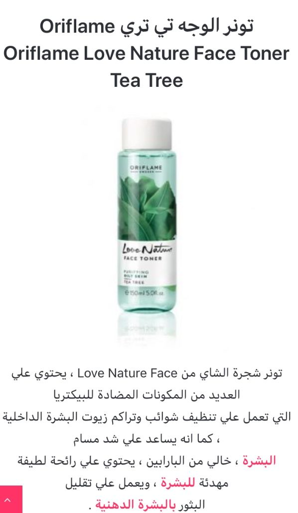 Pin By Dreamer On Oriflame In 2021 Toner For Face Tea Tree Soap Bottle