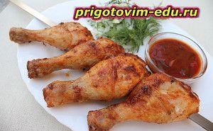 Готовим Куриные ножки на гриле — Кулинарные рецепты с фото и видео