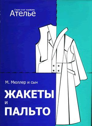 Книга «Жакеты и пальто. Конструирование»