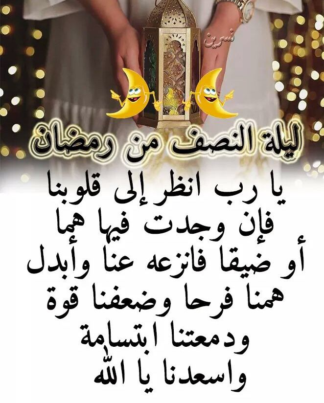 Pin By صورة و كلمة On رمضان كريم Ramadan Kareem Ramadan Quotes Ramadan Ramadan Kareem