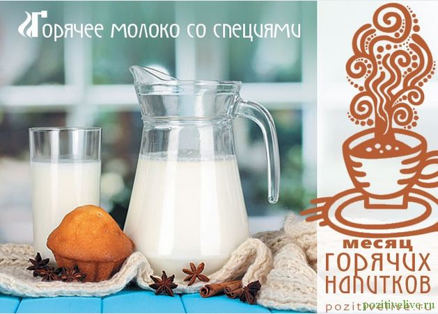 Горячее молоко со специями