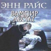 «Вампир Лестат» Энн Райс аудиокнига — слушать онлайн бесплатно | asbook.net
