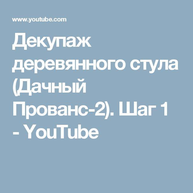Декупаж деревянного стула (Дачный Прованс-2). Шаг 1 - YouTube