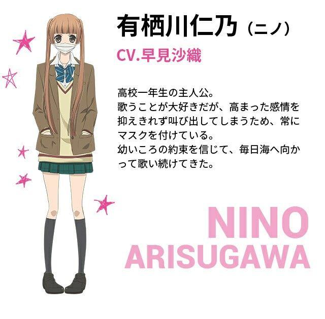 Nino Arisugawa/ Fukumenkei Noise