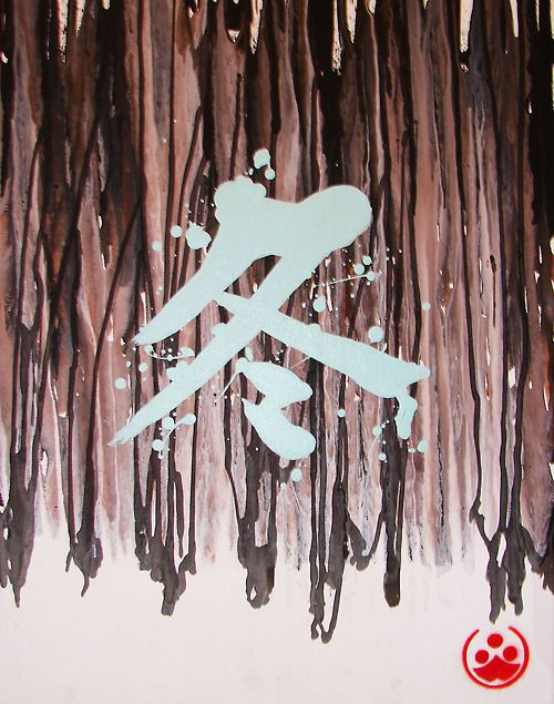 "Japanese calligraphy 冬 ""winter"""