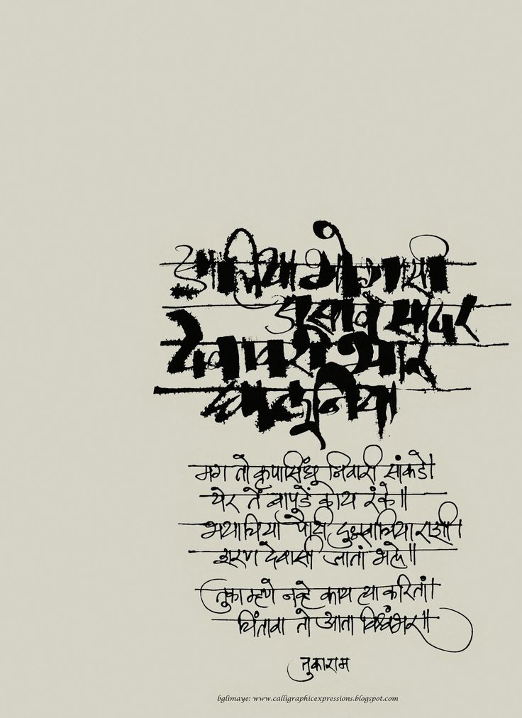 Calligraphic Expressions.... ....          by B G Limaye: Calligraphy-04.07.2014