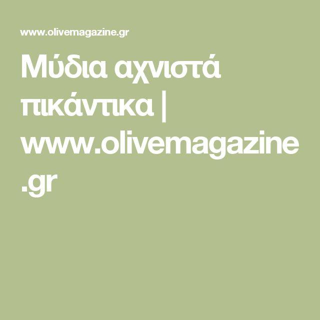 Μύδια αχνιστά πικάντικα | www.olivemagazine.gr